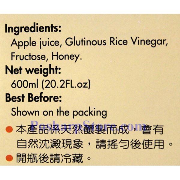 分类图片 谷威牌苹果健康醋 600毫升