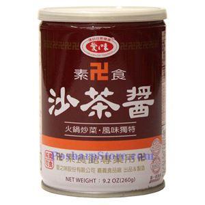 Picture of AGV Vegetarian Satay Sauce 9.2 Oz