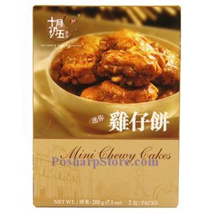 Picture of October Fifth Bakery Macau  Mini Chewy Cakes 7.1 Oz