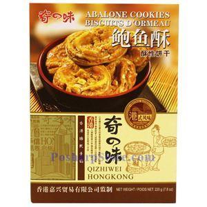Picture of Qizhiwei  Macau Style Abalone Cake 7.8 Oz