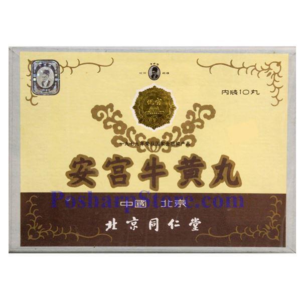 Picture for category Tong Ren Tang Angong Niuhuang Wan