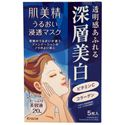 Picture of Kracie Hadabisei Facial Mask Clear (Moisturizing Whitening)