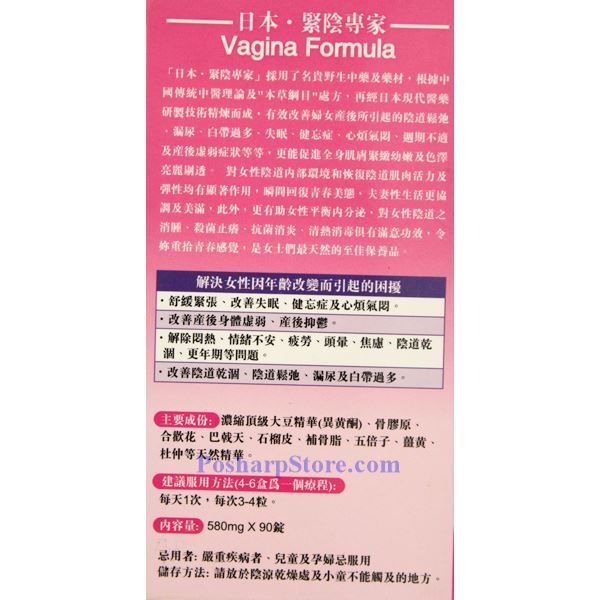 Picture for category Japanese Vagina Tightening Formula