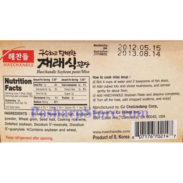 Picture for category Haechandle Korean Soybean Paste (Miso Doenjang) 6.6 Lb