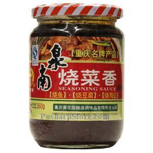 图片 重庆南泉烧菜酱 360克