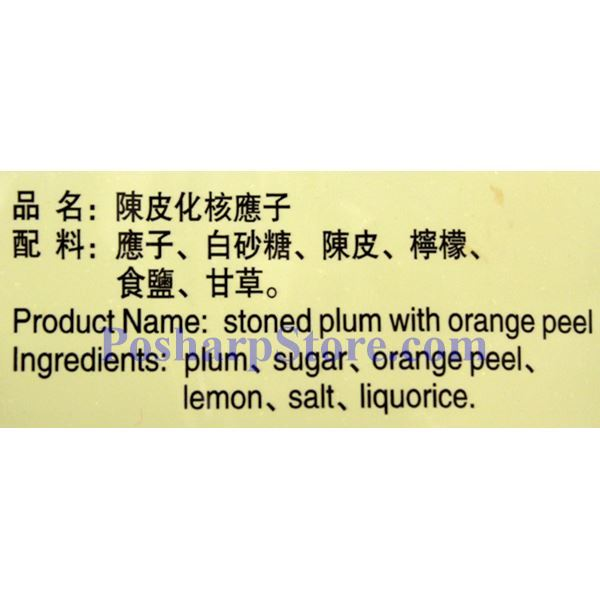 Picture for category Lam Sang Kee Stoned Plums With Orange Peels 10.5 Oz