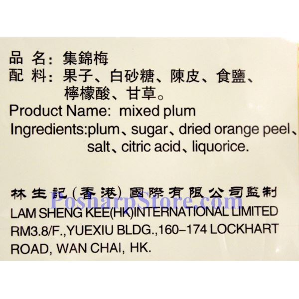 Picture for category Lam Sang Kee Preserved Mixed Plums 10.5 Oz