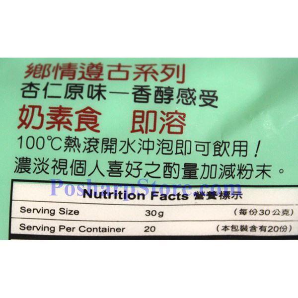 分类图片 马玉山牌杏仁粉 1.3磅