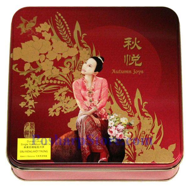 Picture for category Yong Sheng Low Sugar Duran Lotus Paste & One Yolk Mooncakes