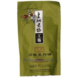 Picture of Huangcheng Laoma Mala Spicy Hotpot Soup Base with Rapesee Oil 7 Oz