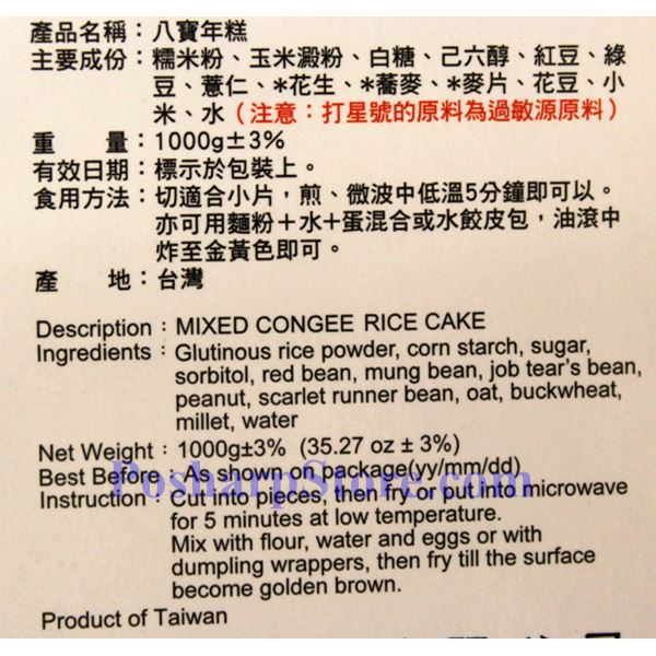 Picture for category Glove Grow Notes New Year Rice Cake With Mixed Cogee 35 oz