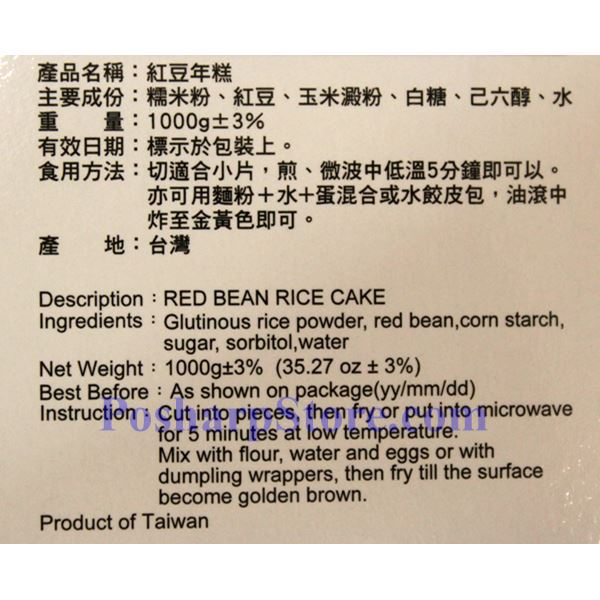 Picture for category Glove Grow Notes New Year Rice Cake With Red Bean 35 oz