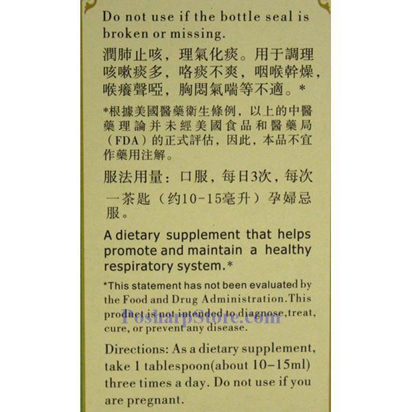 分类图片 杏林金牌枇杷膏 300毫升