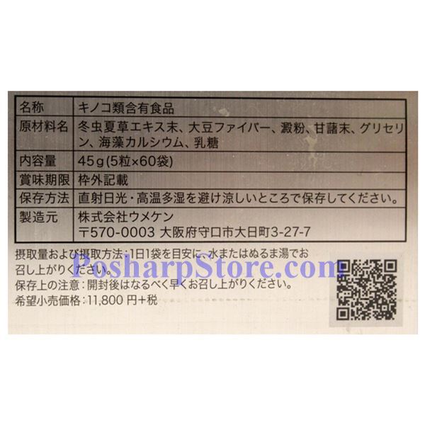 Picture for category Mitsuwa Super Cordyceps 5 balls (750mg) x 60 packets