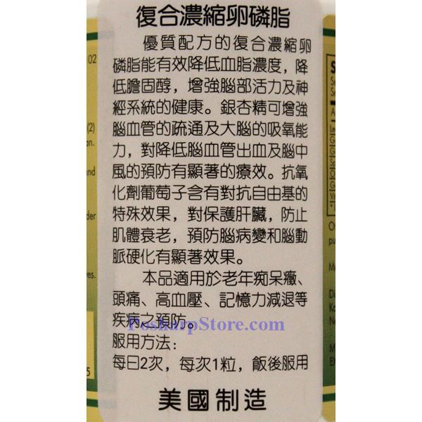 Picture for category Golden Harvest Super Lecithin Max 200 Softgels