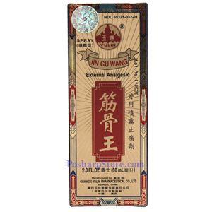 Picture of Yulin External Analgesic Oil Spray (Jin Gu Wang) 2 Oz