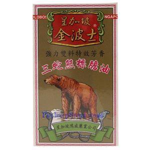 图片 新加坡金波士三蛇熊标胆油 40毫升