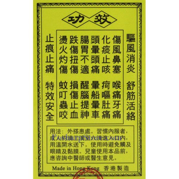 分类图片 福星牌白金油