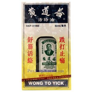 Picture of Wong To Yick Wood Lock Medicated Balm 1.5 Fl Oz