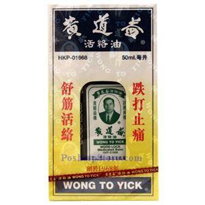 图片 香港黄道益牌活络油 50毫升