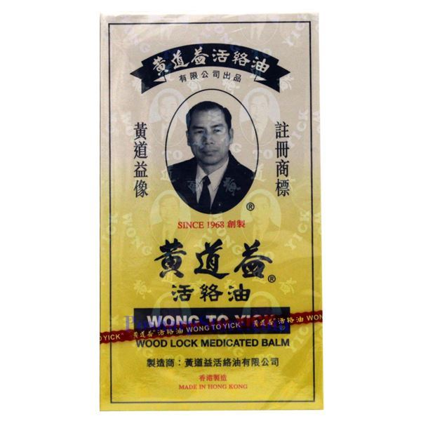 Picture for category Wong To Yick Wood Lock Medicated Balm 1.5 Fl Oz