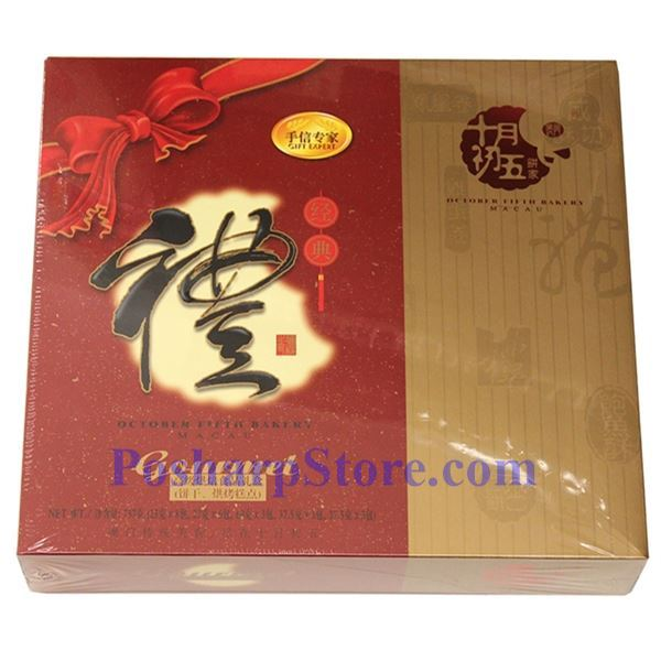 Picture for category October Fifth Bakery Macau Deluxe Assorted Gift Box 26 oz