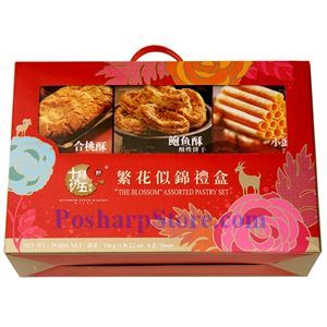 Picture of October Fifth Bakery Macau The Blossom Assorted Pastry Set 1.1 Lbs