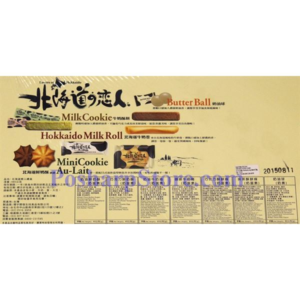 Picture for category Lover of  Hokkaido Delicious Cookie Collection Gift Box 17 Oz