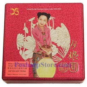 Picture of Yong Sheng Low Sugar White Lotus Paste & One Yolk Mooncakes