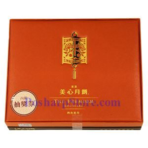 Picture of Maxim Premium  Assorted Mooncake Gift Pack