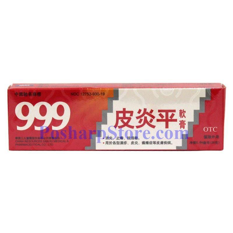 分类图片 999牌皮炎平软膏(OTC)20克