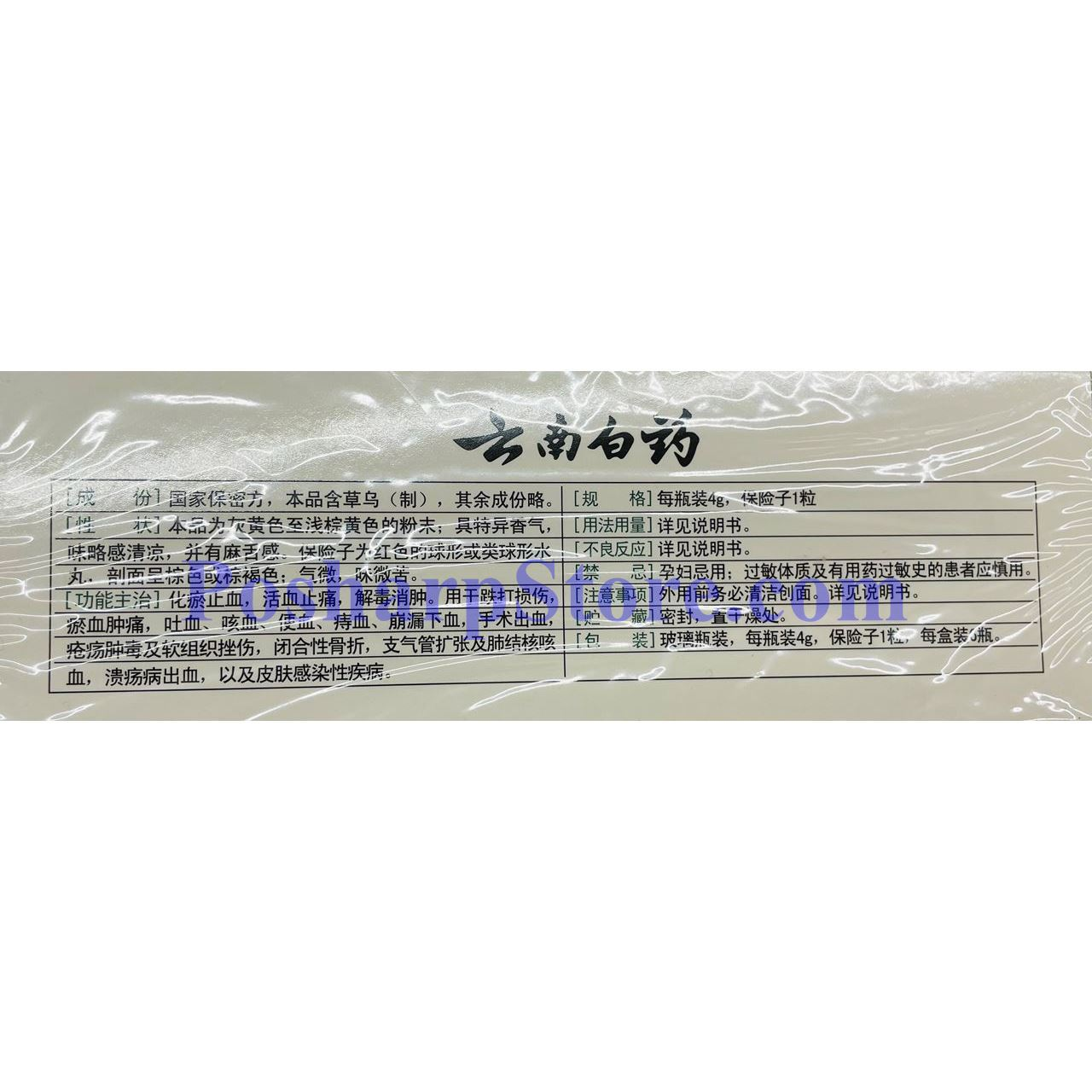 Picture for category Yunnan Baiyao  6 Bottles