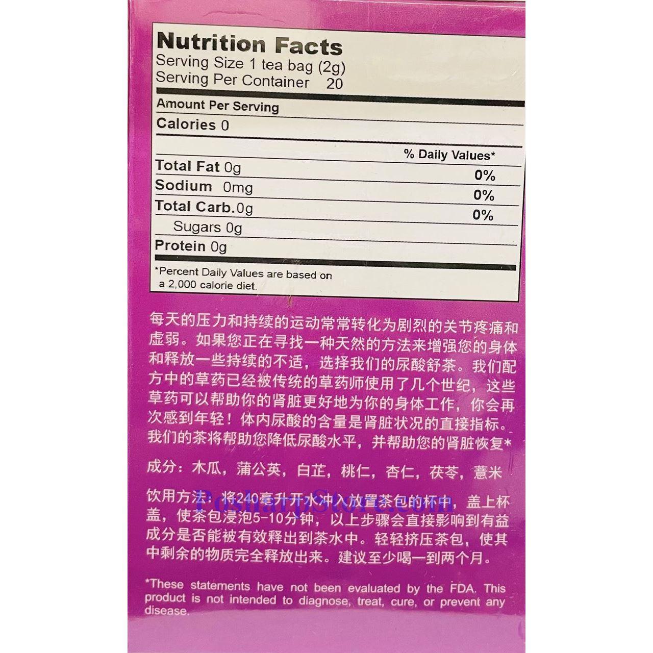 分类图片 纯净树尿酸舒茶